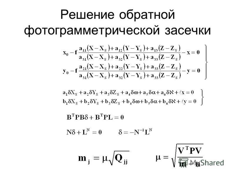 Решение обратной фотограмметрической засечки