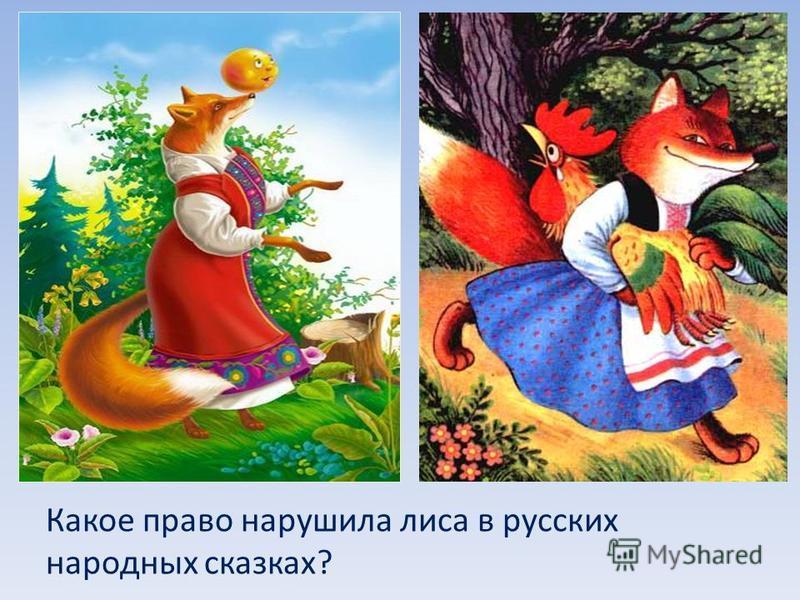 Какое право нарушила лиса в русских народных сказках?
