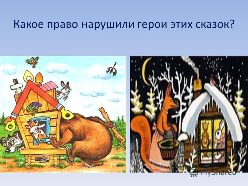 Какое право нарушили герои этих сказок?
