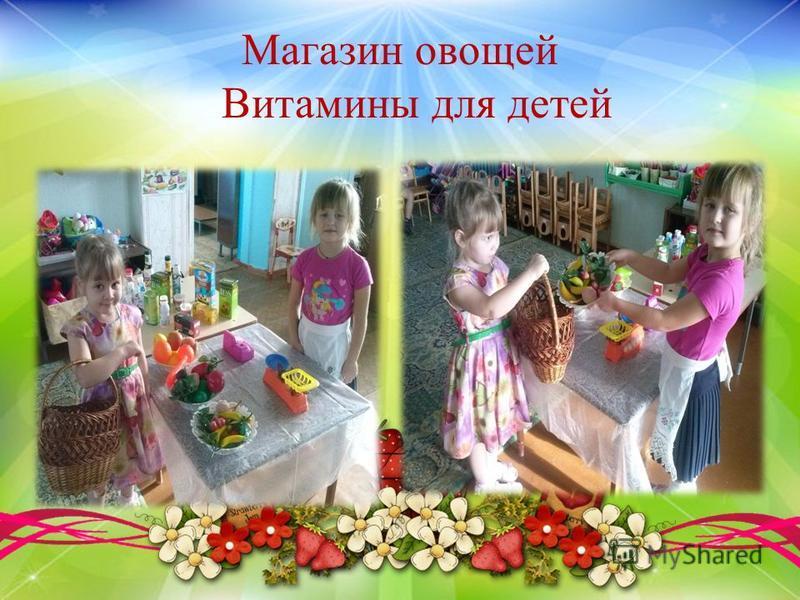 Магазин овощей Витамины для детей