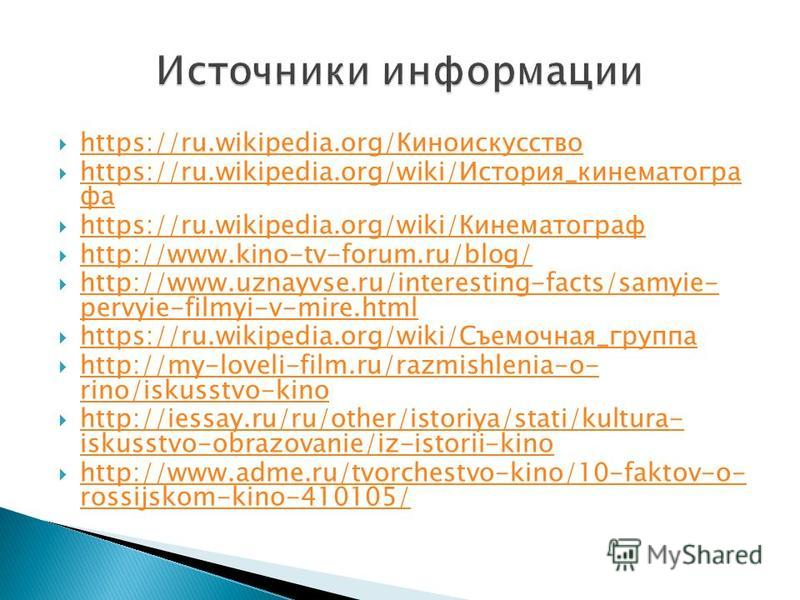 https://ru.wikipedia.org/Киноискусство https://ru.wikipedia.org/wiki/История_кинематогра фа https://ru.wikipedia.org/wiki/История_кинематогра фа https://ru.wikipedia.org/wiki/Кинематограф http://www.kino-tv-forum.ru/blog/ http://www.uznayvse.ru/inter