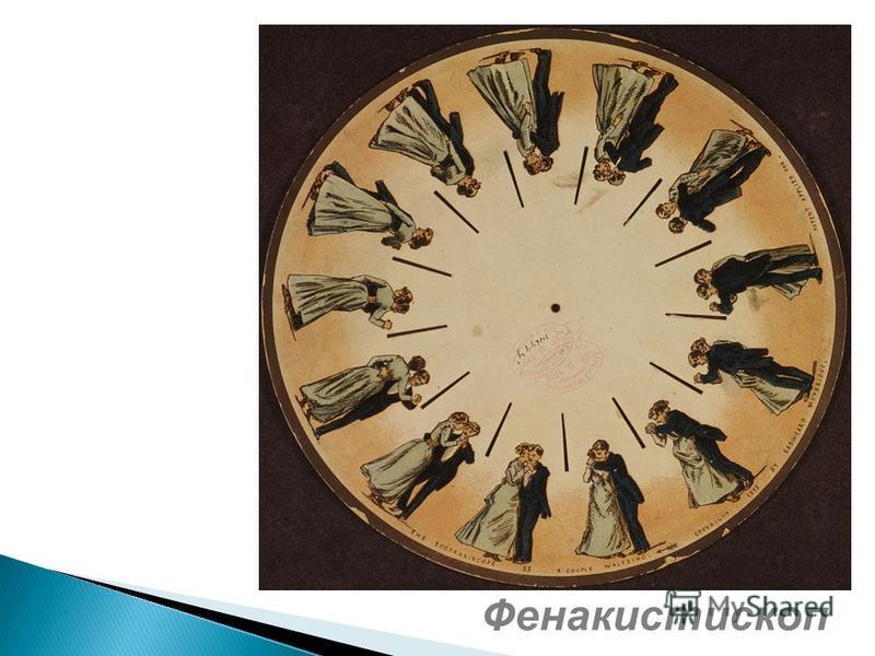 Фенакистископ