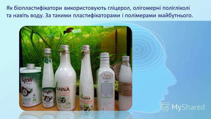 Як біопластифікатори використовують гліцерол, олігомерні полігліколі та навіть воду. За такими пластифікаторами і полімерами майбутнього.