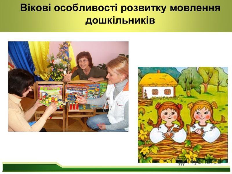 Вікові особливості розвитку мовлення дошкільників