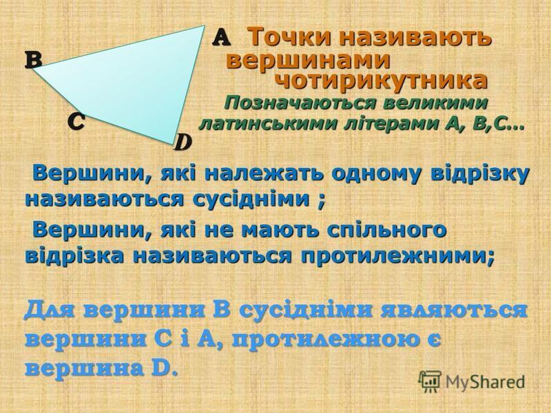 Чотирикутником називається геометрична фігура, яка складається із чотирьох точок, три з яких не лежать на одній прямі, які зєднані послідовно відрізками