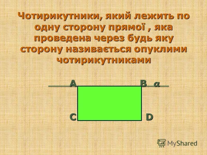 Відрізок, що сполучає дві протилежні вершини називається Р діагоналлю ТР, МН Р діагоналлю ТР, МН М О Т Н Периметр чотирикутника дорівнює сумі всіх сторін. Р = МТ + МР + РН + НТ