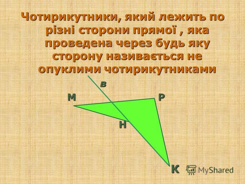 Чотирикутники, який лежить по одну сторону прямої, яка проведена через будь яку сторону називається опуклими чотирикутниками А В а А В а С D С D