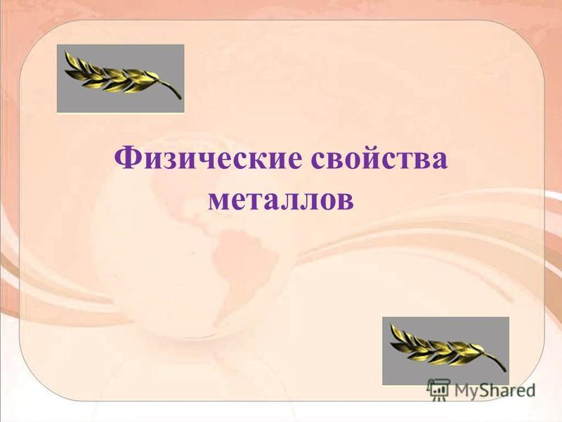 Физические свойства металлов
