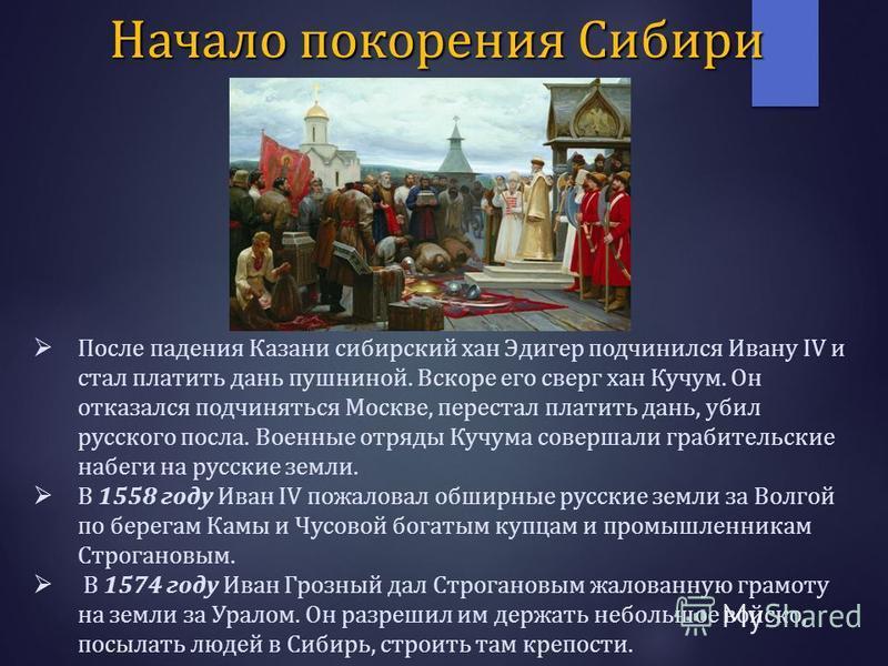 После падения Казани сибирский хан Эдигер подчинился Ивану IV и стал платить дань пушниной. Вскоре его сверг хан Кучум. Он отказался подчиняться Москве, перестал платить дань, убил русского посла. Военные отряды Кучума совершали грабительские набеги