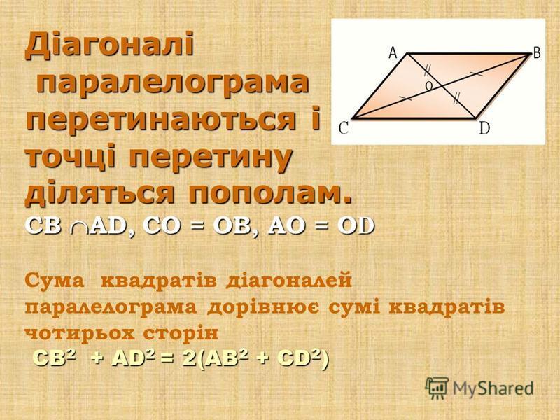 Властивості паралелограма 1. Протилежні сторони рівні рівні АВ = CD, АС = ВD ; АВ = CD, АС = ВD ; 2. Протилежні сторони паралельні АВ || CD, АС || ВD; АВ || CD, АС || ВD; 3. Протилежні кути рівні А =В, С = D; А =В, С = D; А + С = В + D = 180А + С = В