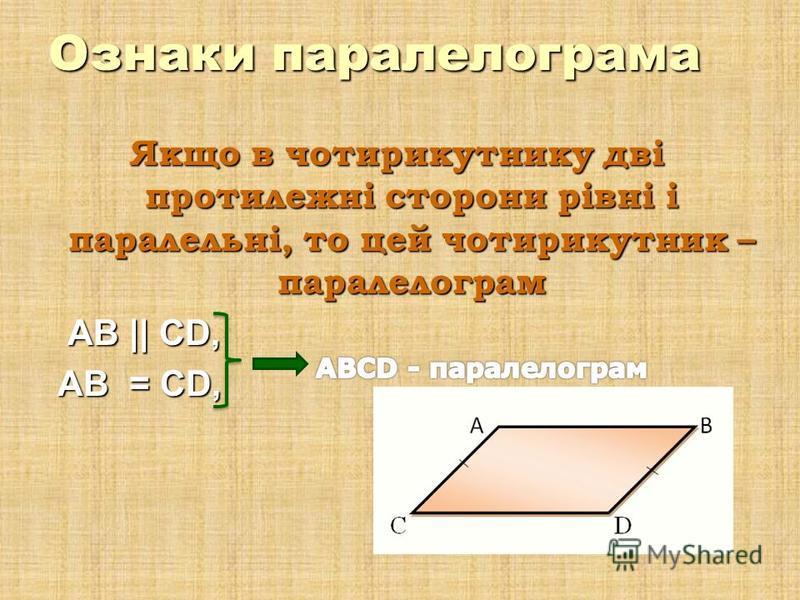 Діагоналі паралелограма перетинаються і в точці перетину діляться пополам. СВ АD, СО = ОВ, АО = ОD Сума квадратів діагоналей паралелограма дорівнює сумі квадратів чотирьох сторін СВ2 + АD2 = 2(АВ2 + СD2)