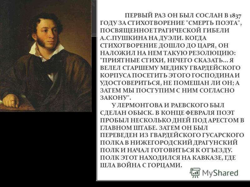 ПЕРВЫЙ РАЗ ОН БЫЛ СОСЛАН В 1837 ГОДУ ЗА СТИХОТВОРЕНИЕ