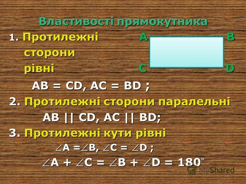 А В А В С D С D ПРЯМОКУТНИК – це паралелограм, у якого ПРЯМОКУТНИК – це паралелограм, у якого всі кути прямі А = В = С = D =90 А = В = С = D =90