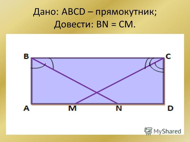 Дано: ABCD – прямокутник; Довести: BN = CM.