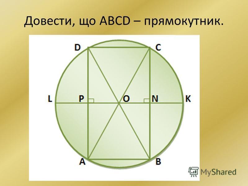 Довести, що ABCD – прямокутник.