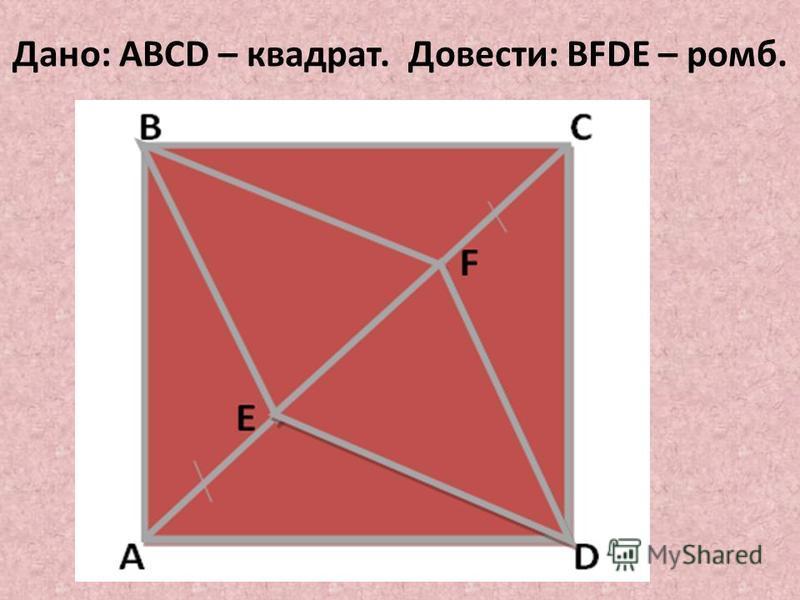 Дано: ABCD – квадрат. Довести: BFDE – ромб.
