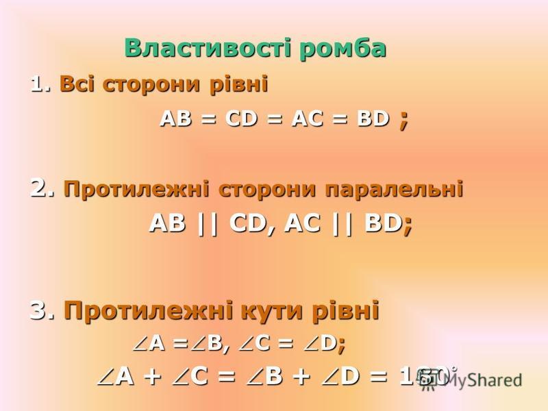 А В А В Р омб – це Р омб – це С D паралелограм, у якого всі у якого всі сторони рівні сторони рівні АВ = CD = АС = ВD АВ = CD = АС = ВD
