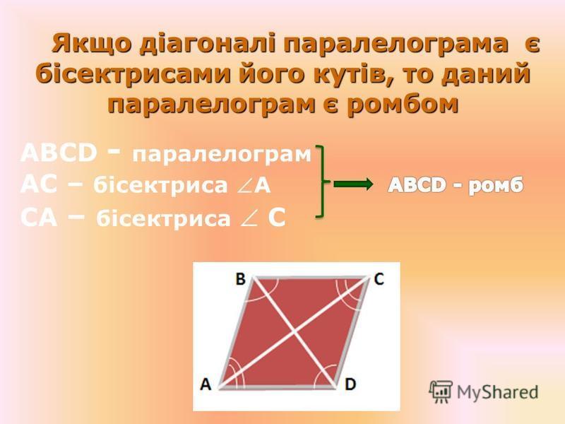 Ознаки ромба Якщо в паралелограмі діагоналі перетинаються під прямим кутом, то він являється ромбом АВCD - паралелограм, АВCD - паралелограм, AC BD, AC BD,
