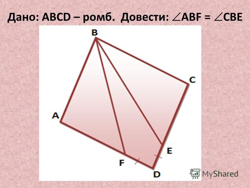 Дано: ABCD – ромб. Довести: ABF = CBE