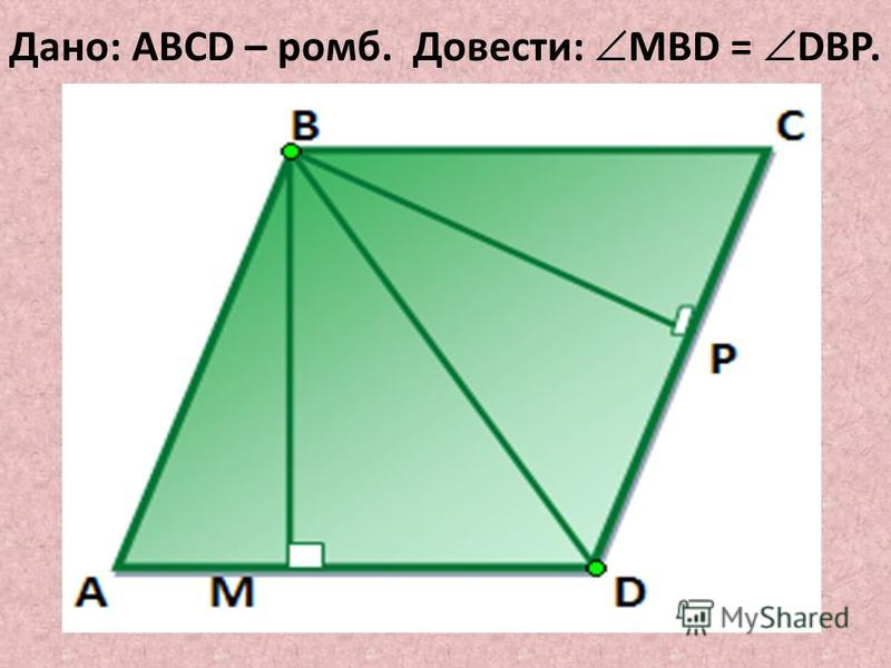 Дано: ABCD – ромб. Довести: MBD = DBP.