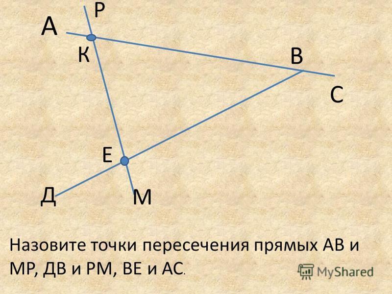 А К Р С В Е Д М Назовите точки пересечения прямых АВ и МР, ДВ и РМ, ВЕ и АС.
