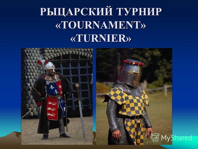 РЫЦАРСКИЙ ТУРНИР «TOURNAMENT» «TURNIER»