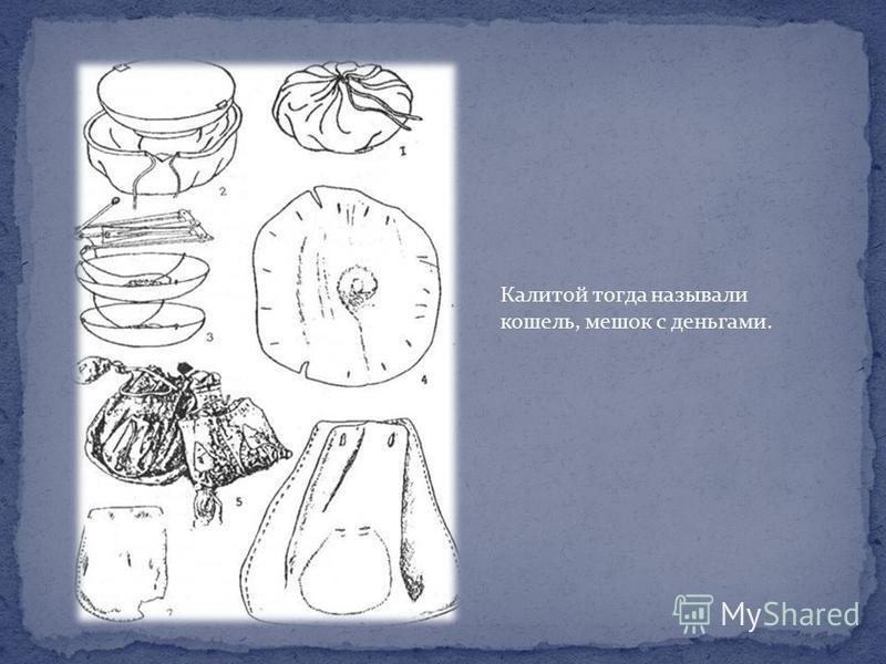 Калитой тогда называли кошель, мешок с деньгами.