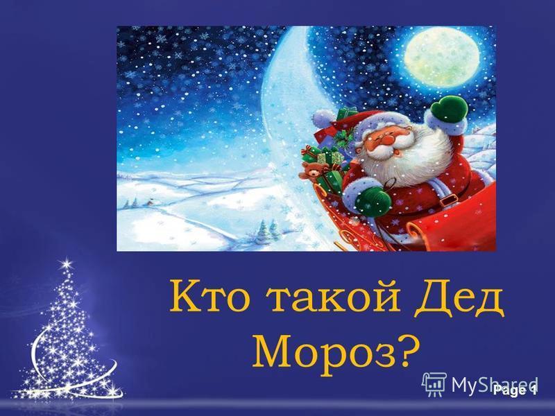 Free Powerpoint TemplatesPage 1 Кто такой Дед Мороз?