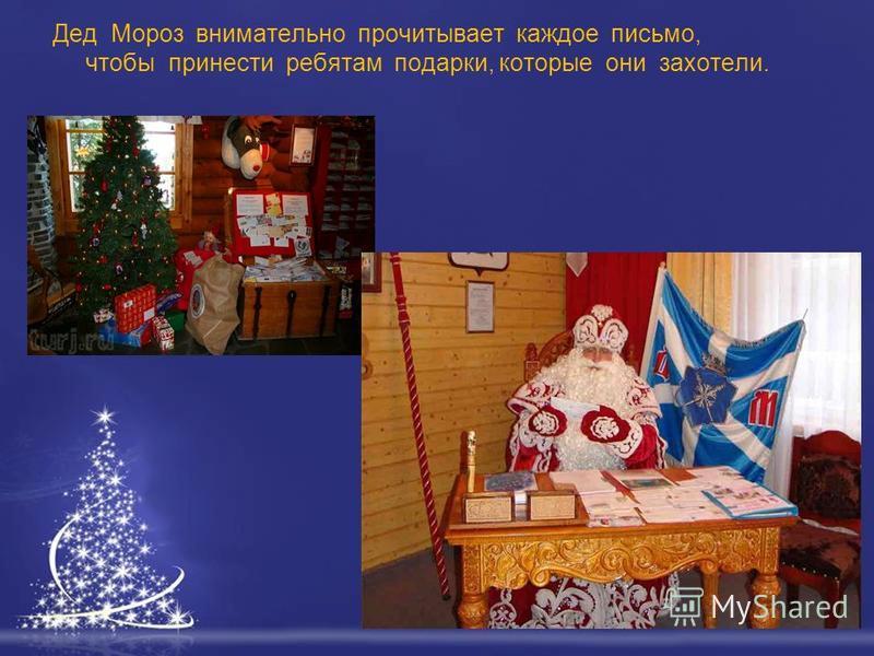 Free Powerpoint TemplatesPage 14 Дед Мороз внимательно прочитывает каждое письмо, чтобы принести ребятам подарки, которые они захотели.