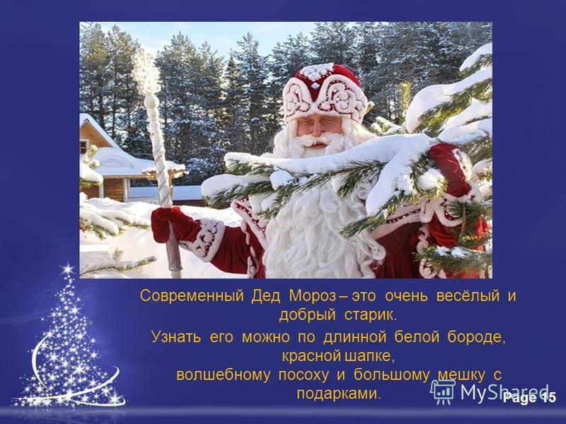 Free Powerpoint TemplatesPage 15 Современный Дед Мороз – это очень весёлый и добрый старик. Узнать его можно по длинной белой бороде, красной шапке, волшебному посоху и большому мешку с подарками.