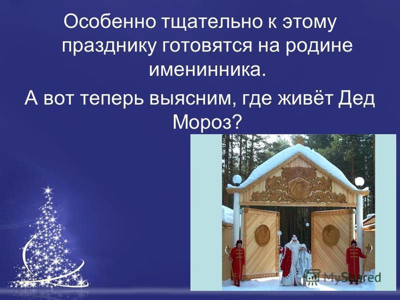 Free Powerpoint TemplatesPage 5 Особенно тщательно к этому празднику готовятся на родине именинника. А вот теперь выясним, где живёт Дед Мороз?