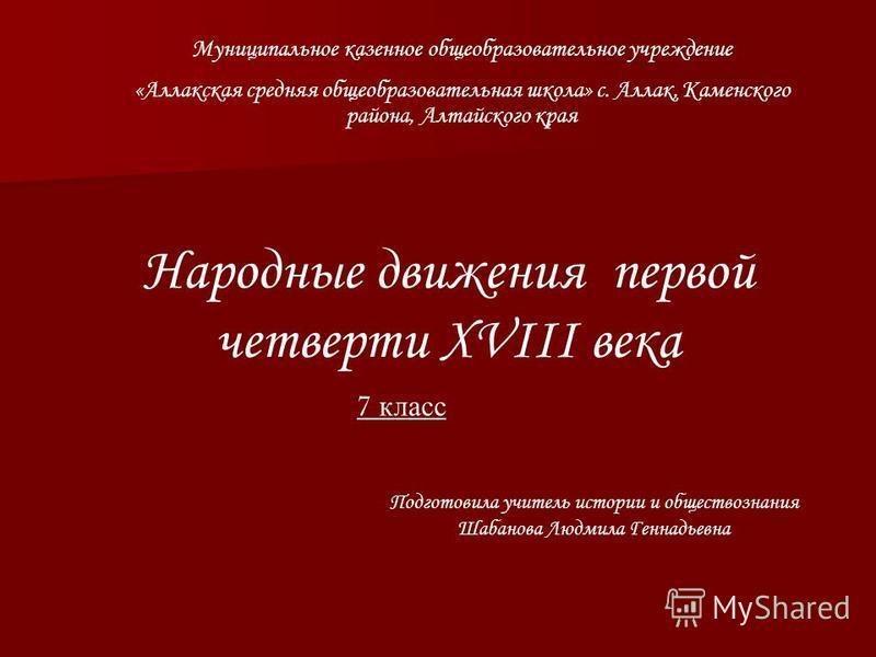 История-7 класс народные движения первой четверти 18 века текст параграфа
