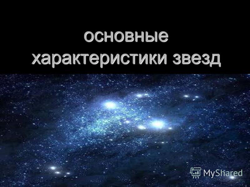 основные характеристики звезд