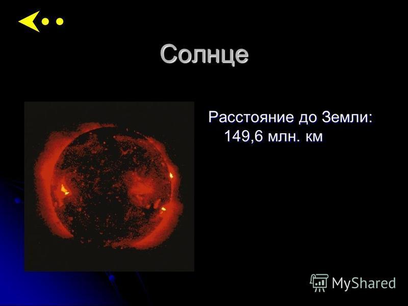 Солнце Расстояние до Земли: 149,6 млн. км