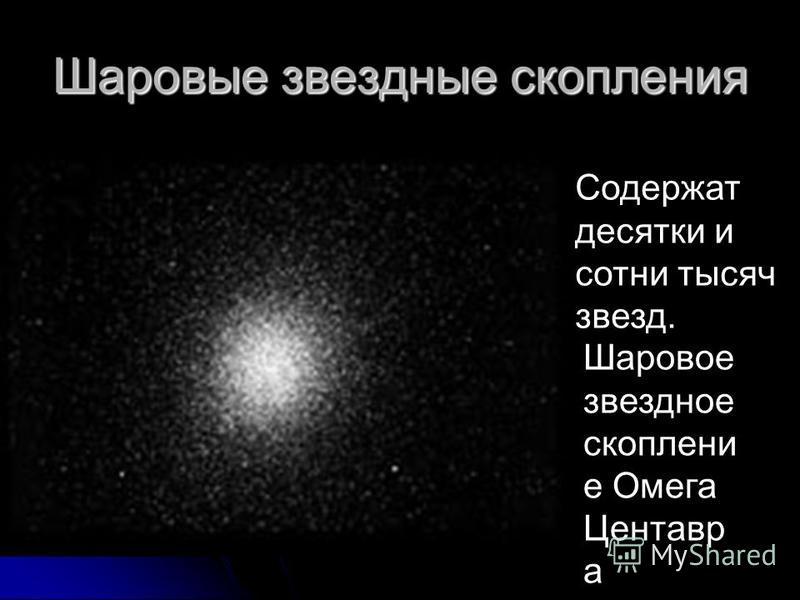Шаровые звездные скопления Содержат десятки и сотни тысяч звезд. Шаровое звездное скопление Омега Центавр а