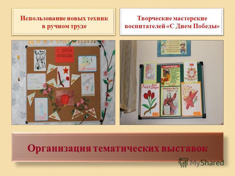 Использование новых техник в ручном труде Творческие мастерские воспитателей «С Днем Победы»