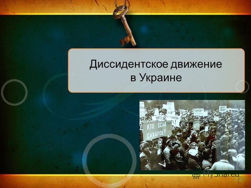 Диссидентское движение в Украине