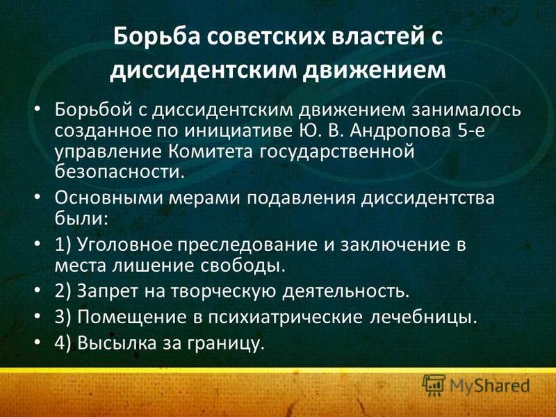 Борьба советских властей с диссидентским движением Борьбой с диссидентским движением занималось созданное по инициативе Ю. В. Андропова 5-е управление Комитета государственной безопасности. Основными мерами подавления диссидентства были: 1) Уголовное