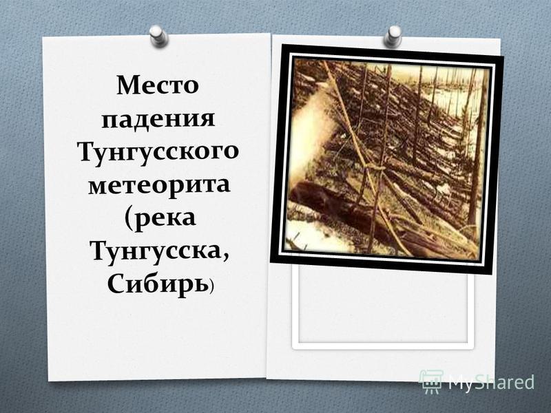 Место падения Тунгусского метеорита (река Тунгусска, Сибирь )