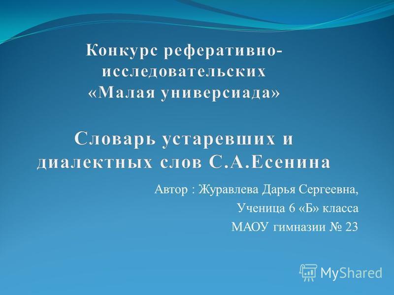 Автор : Журавлева Дарья Сергеевна, Ученица 6 «Б» класса МАОУ гимназии 23