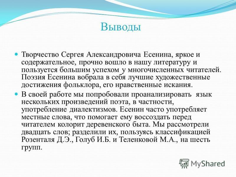 Творчество Сергея Александровича Есенина, яркое и содержательное, прочно вошло в нашу литературу и пользуется большим успехом у многочисленных читателей. Поэзия Есенина вобрала в себя лучшие художественные достижения фольклора, его нравственные искан