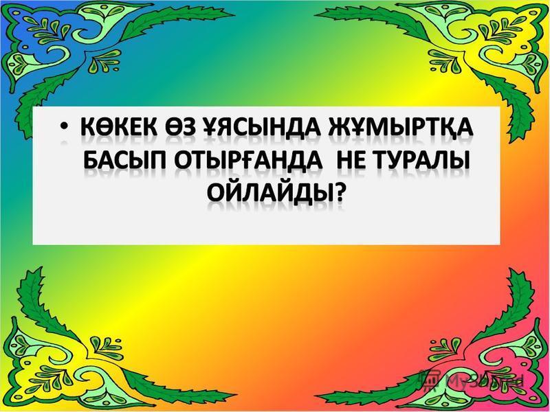 А) ОТ ЖАНДЫРАДЫ, СЫҒЫЛАДЫ Ә) ЖАНАДЫ, АҚ, ИІСІ БАР Б) ТІРШІЛІК КӨЗІ