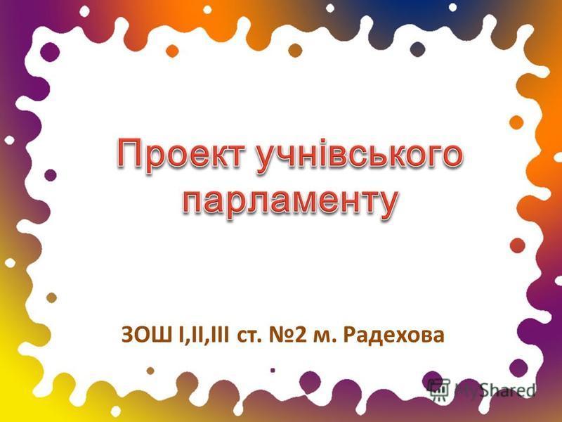 ЗОШ І,ІІ,ІІІ ст. 2 м. Радехова