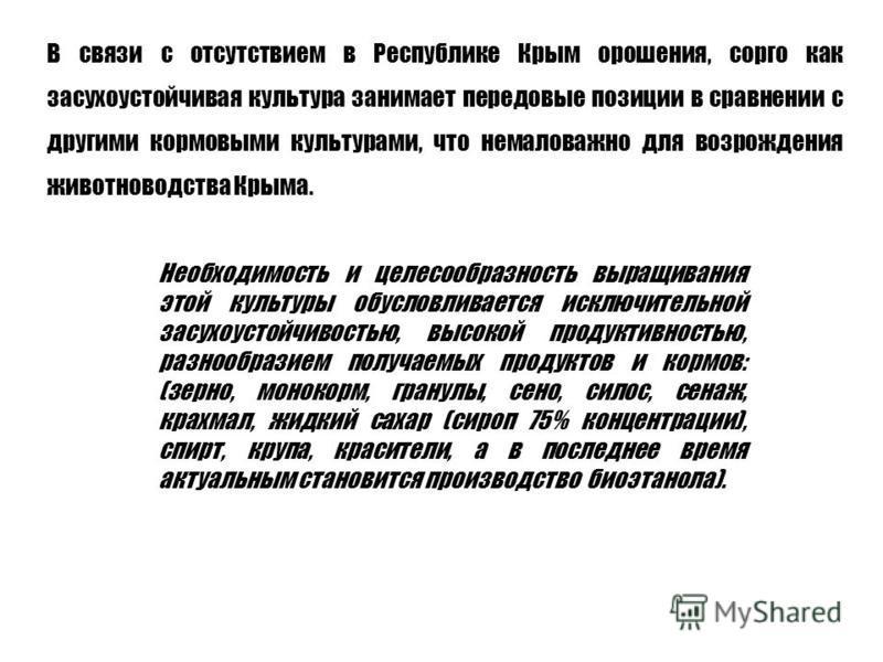 В связи с отсутствием в Республике Крым орошения, сорго как засухоустойчивая культура занимает передовые позиции в сравнении с другими кормовыми культурами, что немаловажно для возрождения животноводства Крыма. Необходимость и целесообразность выращи