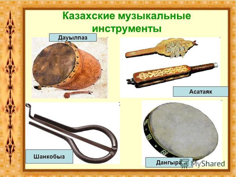 Казахские музыкальные инструменты Дауылпаз Асатмаяк Шанкобыз Дангыра