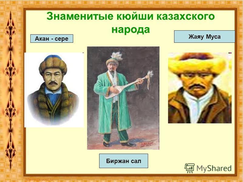 Знаменитые кюиши казахского народа Акан - сере Биржан сал Жаяу Муса