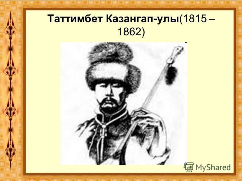 Таттимбет Казангап-улы(1815 – 1862)