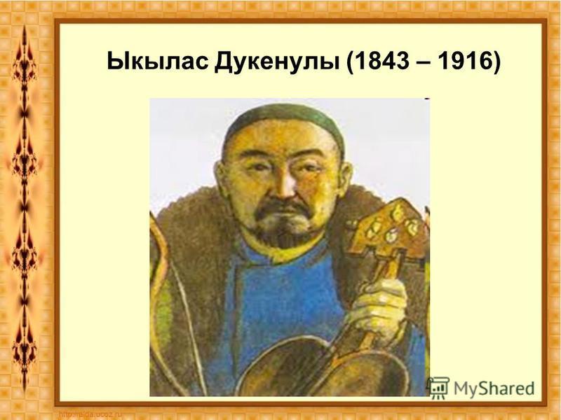 Ыкылас Дукенулы (1843 – 1916)