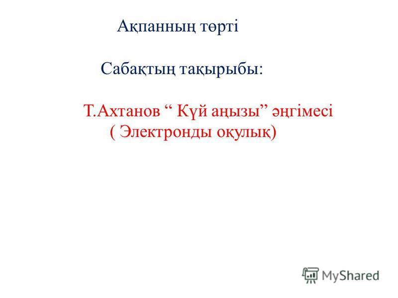 Ақпанның төрті Сабақтың тақырыбы: Т.Ахтанов Күй аңызы әңгімесі ( Электронды оқулық)