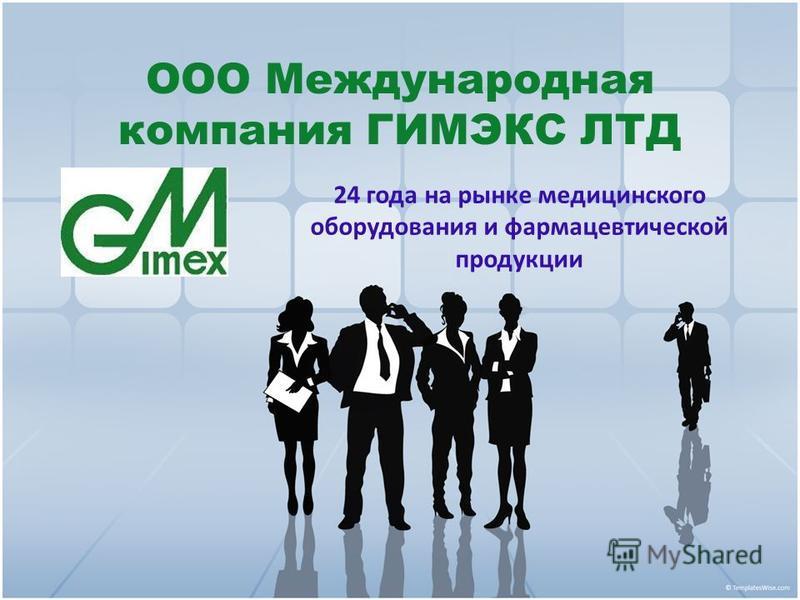 ООО Международная компания ГИМЭКС ЛТД 24 года на рынке медицинского оборудования и фармацевтической продукции